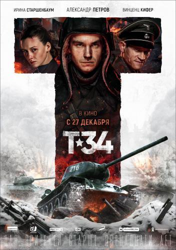 """У актёра Александра Петрова есть море фанатов - только живут они в Японии. И вовсю пишут фанфики по """"Т-34"""""""