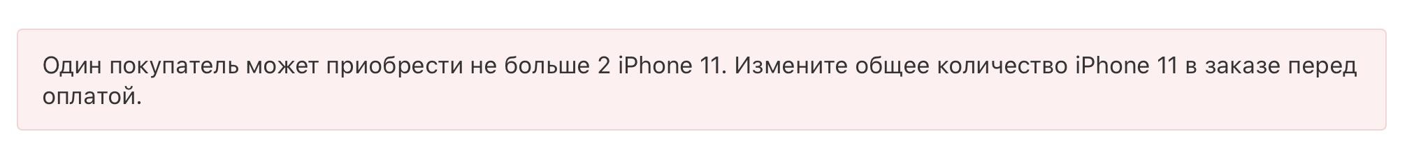 Apple ограничила продажи iPhone - не больше двух в одни руки. Мы проверили: да, и в России тоже