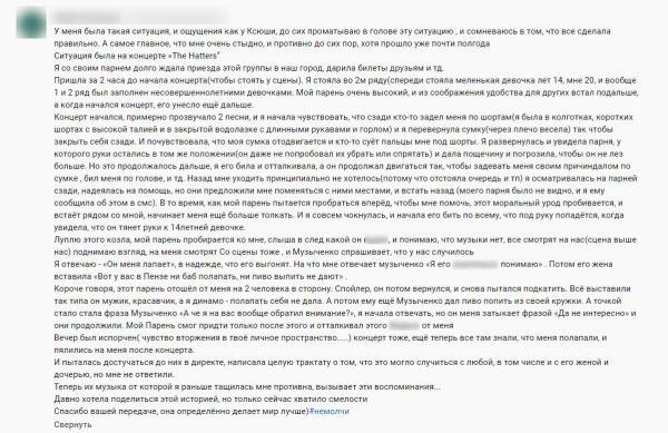 Юрий Музыченко из The Hatters якобы одобрил домогательства к фанатке. Пруфов нет, но люди требуют ответов