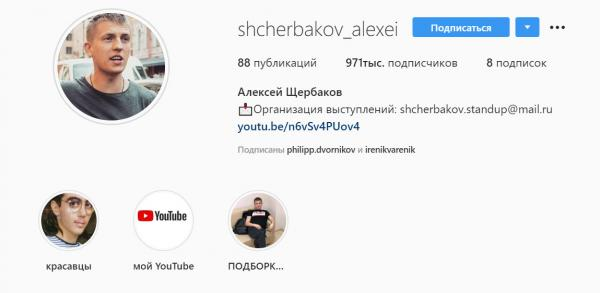 Алексей Щербаков запостил фото полной женщины и высмеял её. И, похоже, подпортил имидж добряка-семьянина