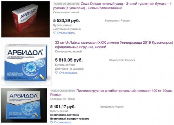 """Ebay начала банить продавцов """"Арбидола"""". Теперь препарат продаётся по дикой цене и под другим названием"""