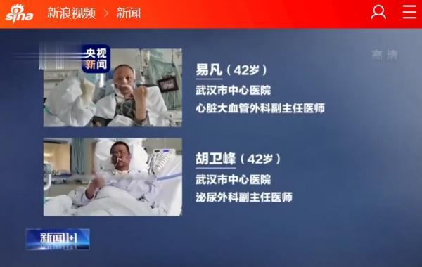 Китайские врачи оправились от коронавируса, но осадочек остался. Теперь их кожа другого цвета, но не навсегда