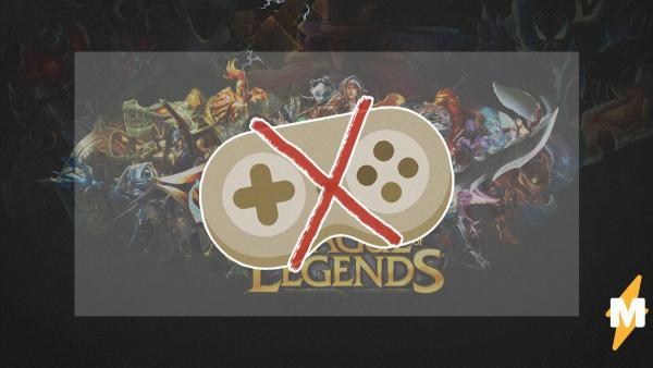 Riot запретила игроку League of Legends использовать фамилию как ник. Виноват не геймер, а 2020 год и его беды
