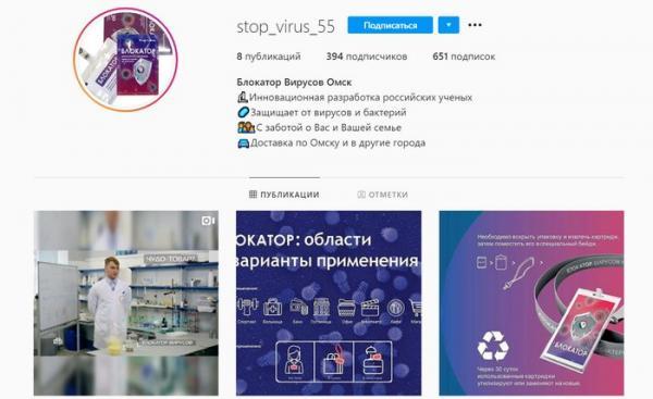 """""""Блокатор"""" вирусов набирает популярность в соцсетях. Но с этим средством всё не так просто"""