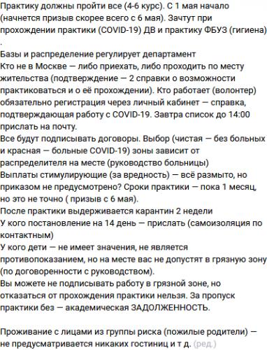 """Собянин пообещал студентам по 100 тысяч за работу с COVID-19. Но ребята уверены, что будут """"пушечным мясом"""""""