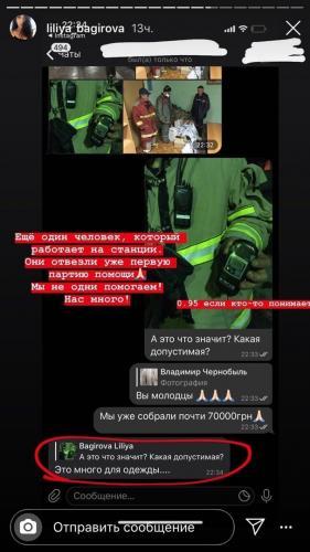 Кто чем может - помогите: девушка Киевстонера спасает пожарных в Чернобыле. Ведь ситуация на АЭС критическая