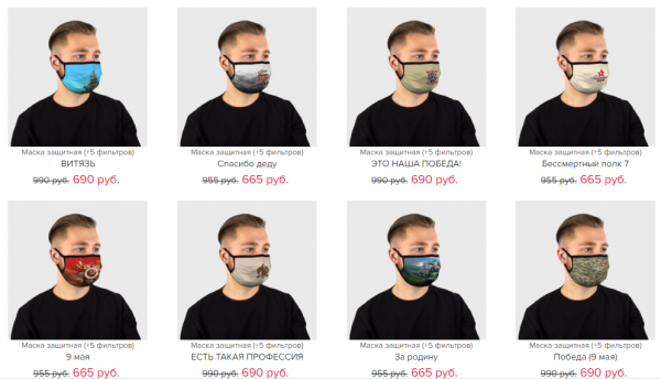 COVID-19 + 9 мая = маски с символикой Победы. Так владелец интернет-магазина хотел угодить клиентам – не вышло