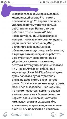 Медсёстры увольняются из Коммунарки из-за условий труда. Руководство заменяет их рабочими из Средней Азии