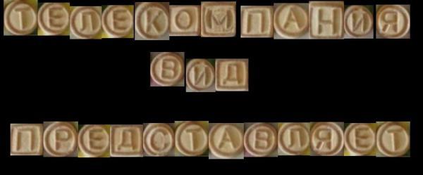 Люди составляют слова из печенья-алфавита.