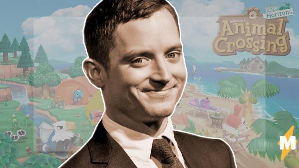 В Animal Crossing играют не только ваши знакомые, но и Элайджа Вуд. Он продал девушке репу – теперь они друзья