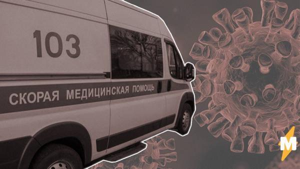 """При подозрении на коронавирус нужно вызывать """"скорую"""". Иначе лечение рискует оказаться не бесплатным"""