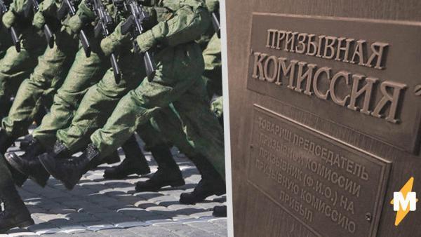 Генштаб России отменил весенний призыв в армию. Но только для выпускников школ