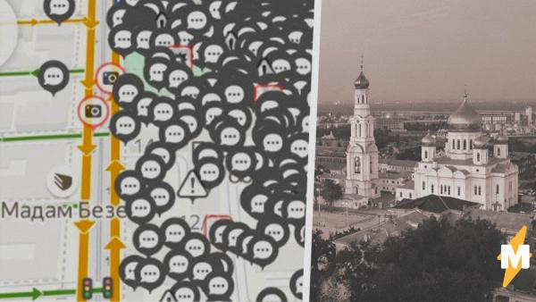 "Жители Ростова-на-Дону протестуют против самоизоляции – но не нарушают её. Митинг проходит в ""Яндекс-картах"""