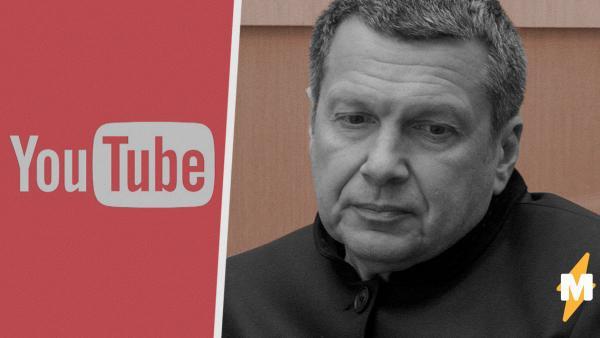 Владимир Соловьев обвинил ютьюб в теневом бане. Вот бы кто объяснил ему, что докричаться до админов не выйдет