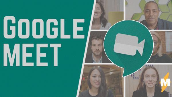 Google запустил бесплатный сервис для видео-конференций. И он гораздо лучше Zoom
