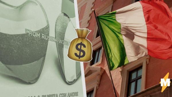 Итальянцев просят поблагодарить Россию за гуманитарную помощь. За видео в соцсетях предлагают 200 евро