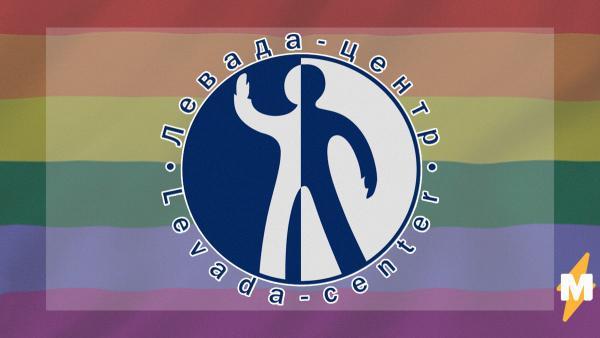 """Россияне соглашаются на ликвидацию геев и феминисток. Но, похоже, виноваты не они, а опрос """"Левада-центра"""""""