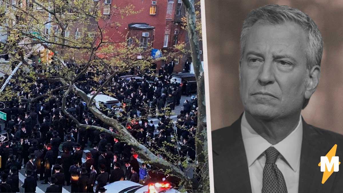 """Герои """"Неортодоксальной"""" + COVID-19 = новый антисемитизм. Как хасиды Уильямсбурга вызвали гнев мэра Нью-Йорка"""