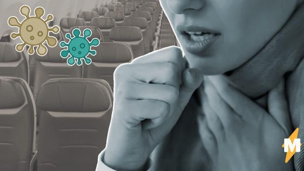 Люди увидели, как по самолёту разлетаются брызги кашля, и лишились сна. Похоже, летать они больше не будут