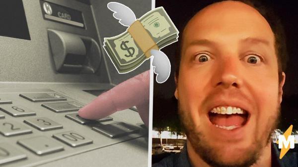 Бармен обманул банкомат и стал миллионером. Счастье длилось пять месяцев, а на расплату за него ушли годы