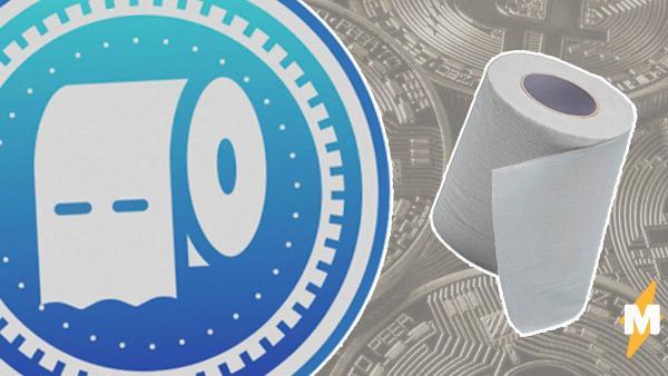 В интернете к 1 апреля появилась туалетнобумажная криптовалюта. Она круче биткоина, но купить её невозможно