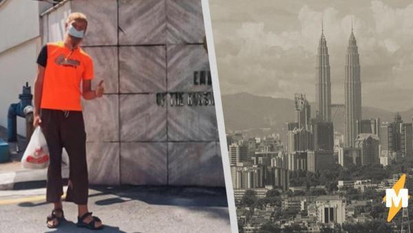 Россиянин не смог улететь из Малайзии и стал просить милостыню. От жизни бездомного его спасло фото в соцсети