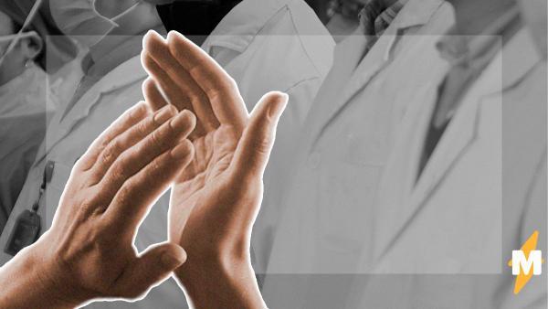 Медик возмутился всеобщими аплодисментами врачам, и коллеги разделили его гнев. А люди похлопали недовольным