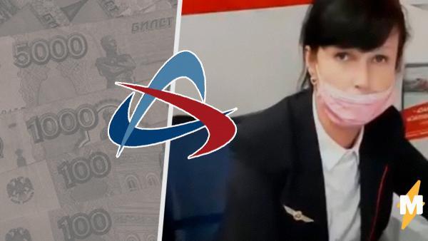 """Работница """"Уральских авиалиний"""" сослалась на выдуманный закон. Ради того, чтобы не возвращать клиенту деньги"""