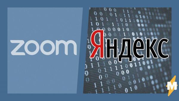 """Zoom раскрывает личные данные пользователей """"Яндекса"""". И хакером тут быть не нужно - достаточно регистрации"""