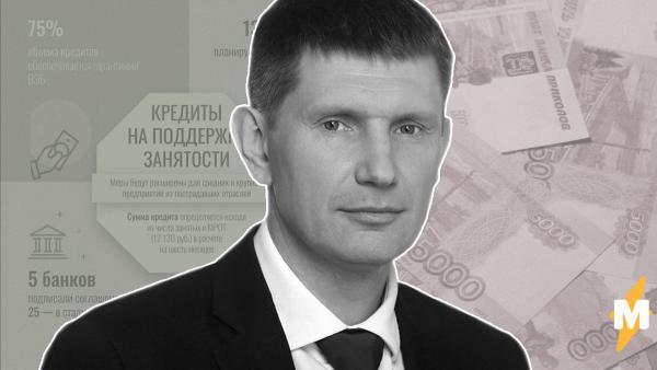 Министр Максим Решетников рассказал в инстаграме, как пытался взять кредит в банке. План с треском провалился