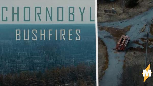Чернобыль горит третью неделю, и последствия катастрофические. Видео с дронов - будто кадры постапокалипсиса