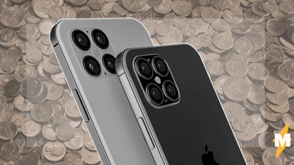 Сколько будет стоить iPhone 12? В это трудно поверить, но дешевле предыдущей модели, выяснили СМИ