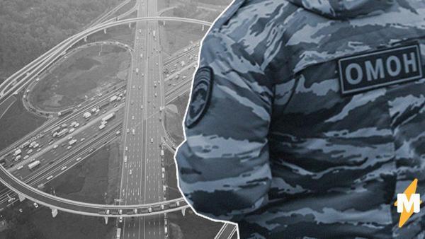 Что происходит на въездах в Москву? Столицу окружило кольцо из патрулей ДПС, им помогает ОМОН