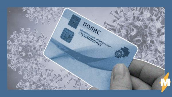 Тест на коронавирус теперь можно сдать бесплатно - по полису ОМС. Но платных возможностей в Москве больше