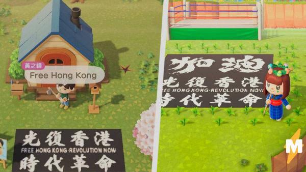 Протестующие в Гонконге ушли на карантин, но не сдались. Они продолжили демонстрации в игре Animal Crossing