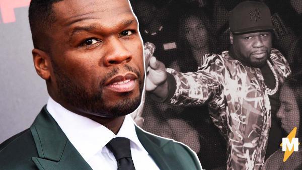 50 Cent вспомнил трюк со школьных дискотек, чтобы рекламировать своё шампанское. А в жизни рэпер - трезвенник