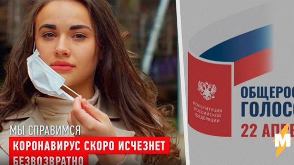 Мэрия Омска призвала голосовать за поправки в Конституцию. В ролике уверяют - так мы защитим Россию от вирусов