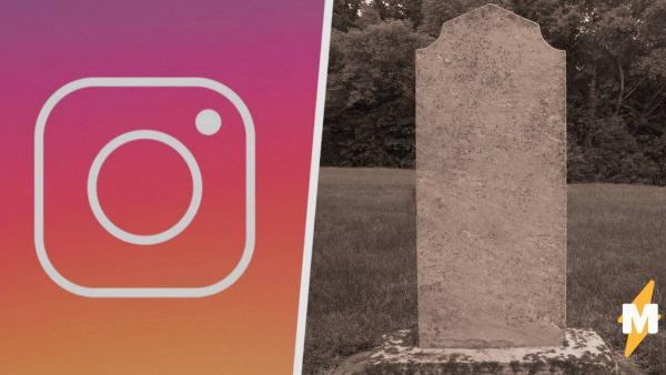 Инстаграм позволит превращать аккаунты в надгробия. Новая фича будет готова к