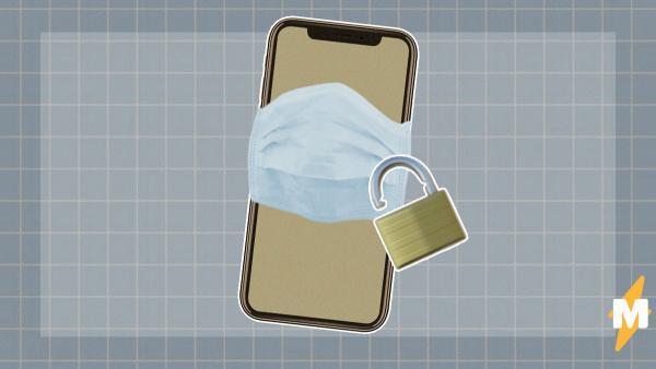Маски и респираторы перестанут сбивать iPhone с толку. И это явный знак, что правила пандемии с нами надолго