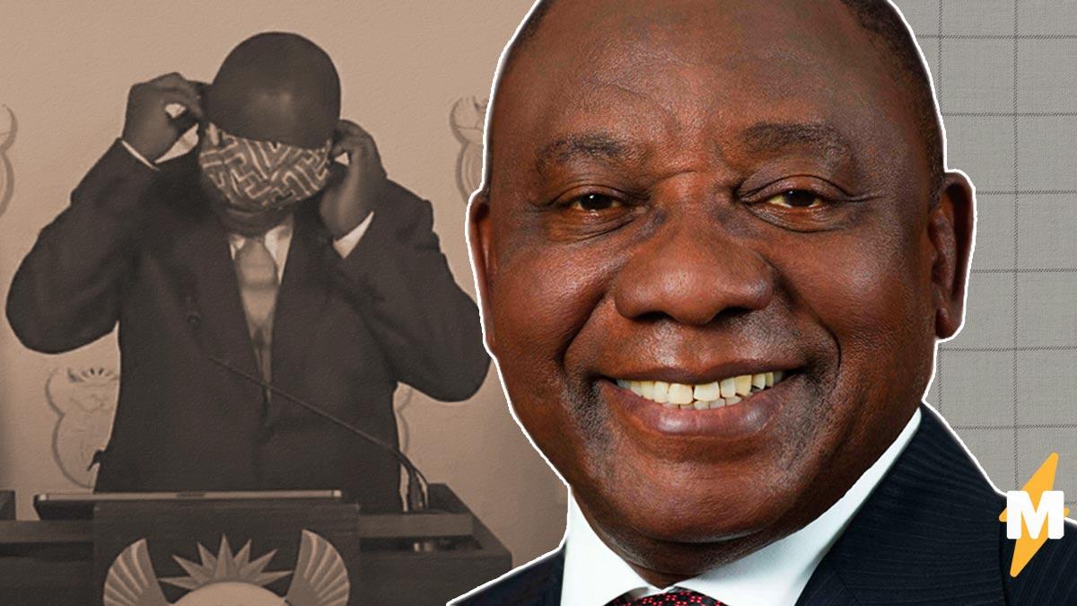 Президент ЮАР хотел надеть маску и случайно запустил челлендж. Люди пытаются повторить, но ничего ни у кого