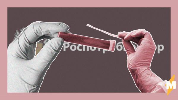 Роспотребнадзор начал продавать домашние тесты на коронавирус. Люди называют сотрудников ведомства мародёрами