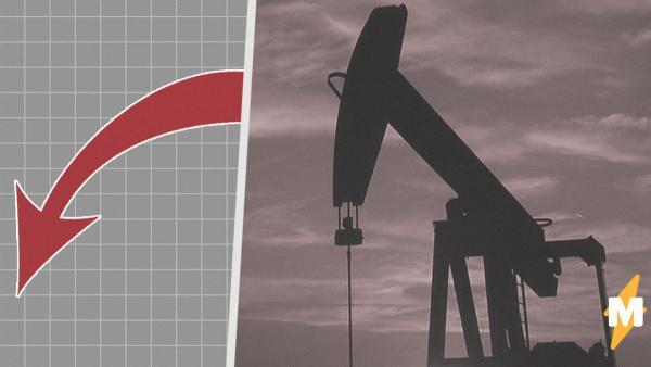 Нефть марок Brent и Urals отправилась вслед за сырьём WTI. Но люди не горюют, а провожают их с мемами