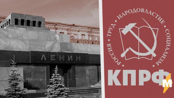 """""""Зачем вы выползли?"""" Коммунисты Москвы провели акцию в юбилей Ленина."""