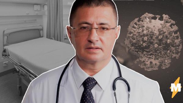 Доктор Мясников скрепя сердце признал, что ошибался насчёт COVID-19. Новая должность обязывает быть серьёзнее