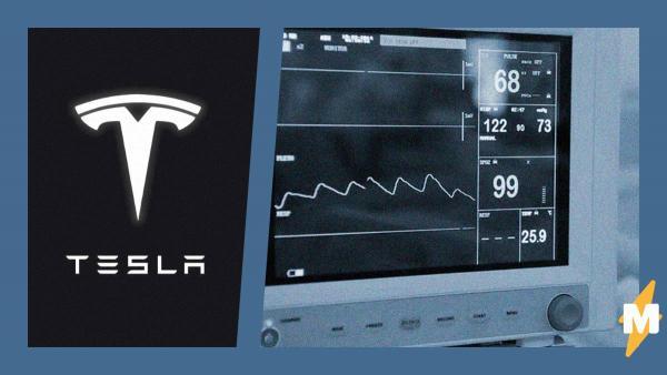 В Tesla Илона Маска инженеры собирают аппараты ИВЛ. Они рассказали, что делают их из автомобильных запчастей