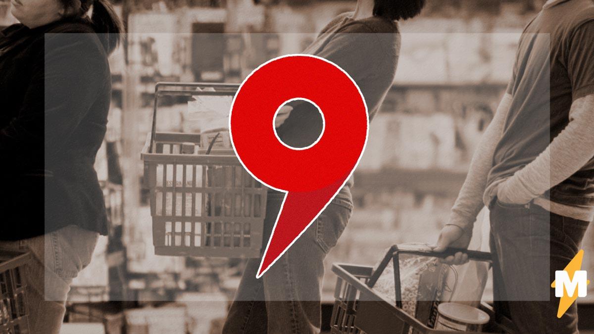 """Теперь в """"Яндекс.Картах"""" можно проверить размер очереди в супермаркете. Пробки с дорог перекочевали в магазины"""