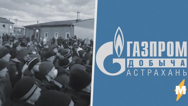 """На видео с месторождения """"Газпрома"""" бунтуют рабочие. Они требуют защиты от COVID-19 и нормальной еды"""