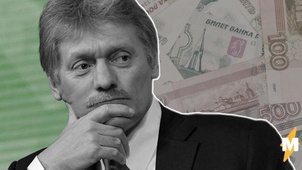 Люди услышали, что Песков обмолвился про выплаты россиянам. Но тот говорит, что им показалось