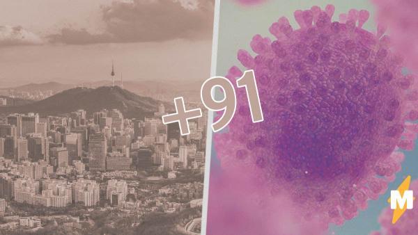 В Южной Корее девяносто человек повторно заразилось коронавирусом. Но в России говорят, что такого не бывает
