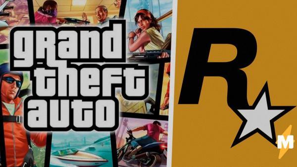 """Следующая часть GTA уже в разработке. Но в Rockstar говорят, что масштабы игры поначалу будут """"скромными"""""""